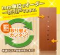 オーダー建具 室内対応 一枚引戸 木製建具(km-034)