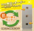 オーダー建具 室内対応 一枚引戸 木製建具(kl-018)