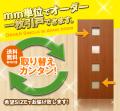 オーダー建具 室内対応 一枚引戸 木製建具(kl-019)