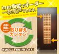 オーダー建具 室内対応 一枚引戸 木製建具(km-021)