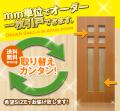 オーダー建具 室内対応 一枚引戸 木製建具(km-022)