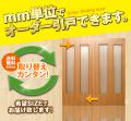 オーダー建具 室内対応 二枚引戸 木製建具(hrl-003) 【送料無料】 引き戸 オーダー 建具 室内対応 二枚 スライド 木製建具 2枚価格 スライド式 引き違い 引戸 間仕切り 板戸 ドア リフォーム 色お選び頂けます