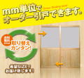 オーダー無垢建具 室内対応 二枚引戸 木製建具(hs-014)