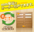 オーダー建具 室内対応 二枚引戸 木製建具(hrl-016) 【送料無料】 引き戸 オーダー 建具 室内対応 二枚 スライド 木製建具 2枚価格 スライド式 引き違い 引戸 間仕切り 板戸 ドア リフォーム 色お選び頂けます