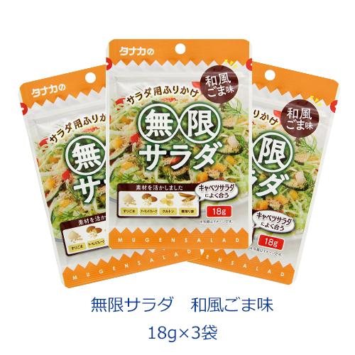 タナカのふりかけ 無限サラダ 和風ごま味 18g×3袋