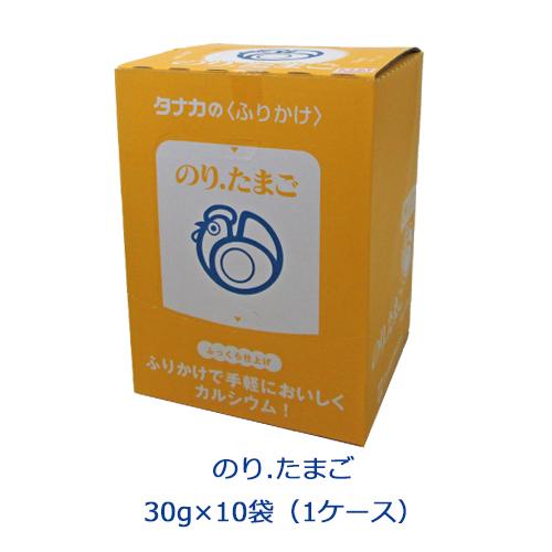 タナカのふりかけ のり.たまご 30g×10袋(1ケース)