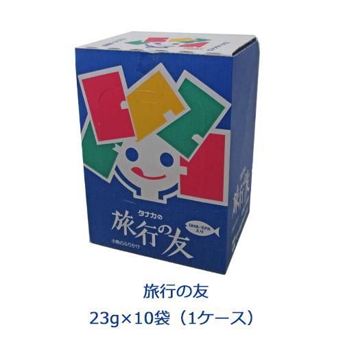 タナカのふりかけ 旅行の友 23g×10袋(1ケース)
