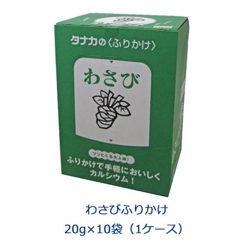 タナカのふりかけ わさびふりかけ 20g×10袋(1ケース)