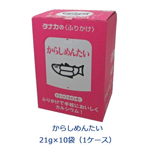 タナカのふりかけ からしめんたい 21g×10袋(1ケース)