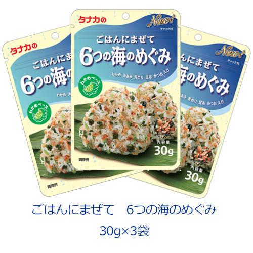 タナカのふりかけ ごはんにまぜて 6つの海のめぐみ 30g×3袋