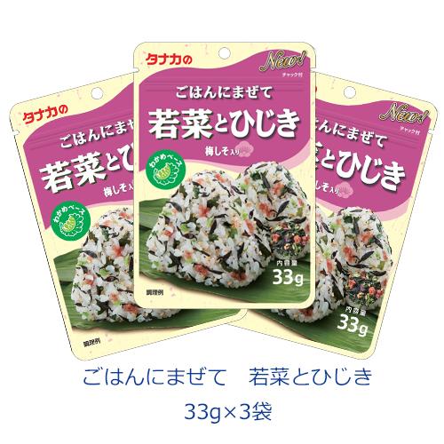 タナカのふりかけ ごはんにまぜて 若菜とひじき 33g×3袋