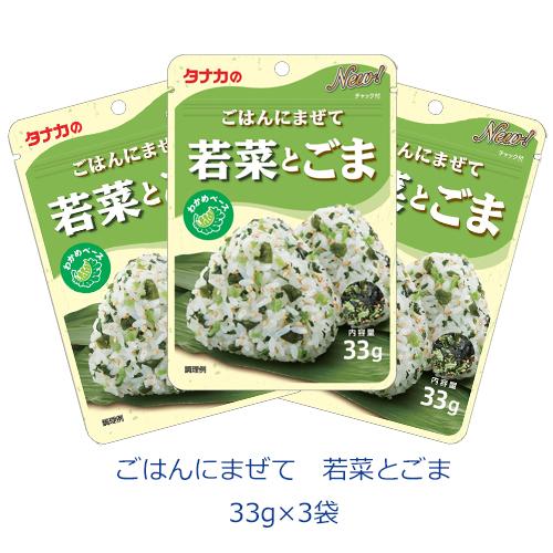 タナカのふりかけ ごはんにまぜて 若菜とごま 33g×3袋
