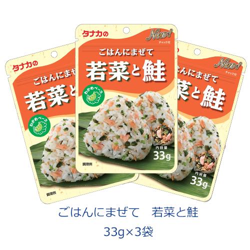 タナカのふりかけ ごはんにまぜて 若菜と鮭 33g×3袋
