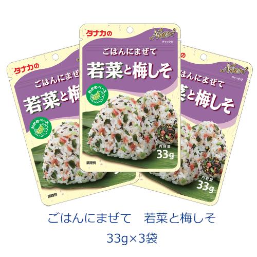 タナカのふりかけ ごはんにまぜて 若菜と梅しそ 33g×3袋