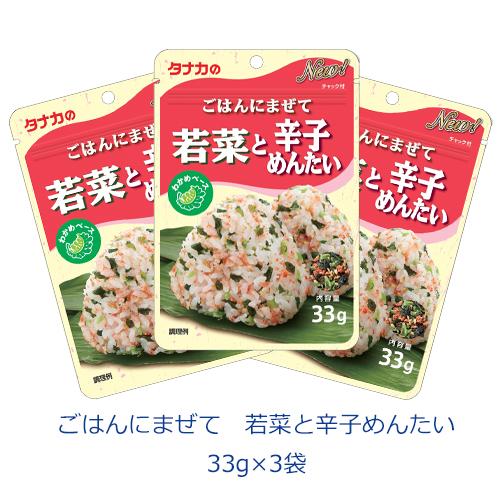 タナカのふりかけ ごはんにまぜて 若菜と辛子めんたい 33g×3袋