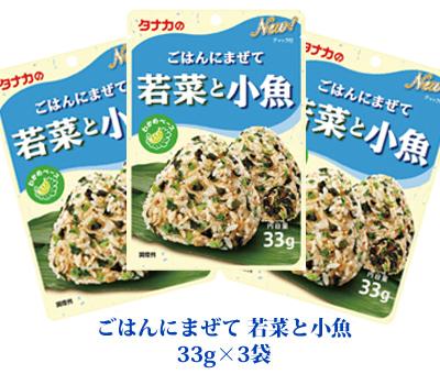 タナカのふりかけ ごはんにまぜて 若菜と小魚 33g×3袋