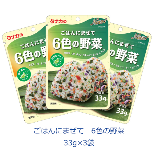 タナカのふりかけ ごはんにまぜて 6色の野菜 33g×3袋