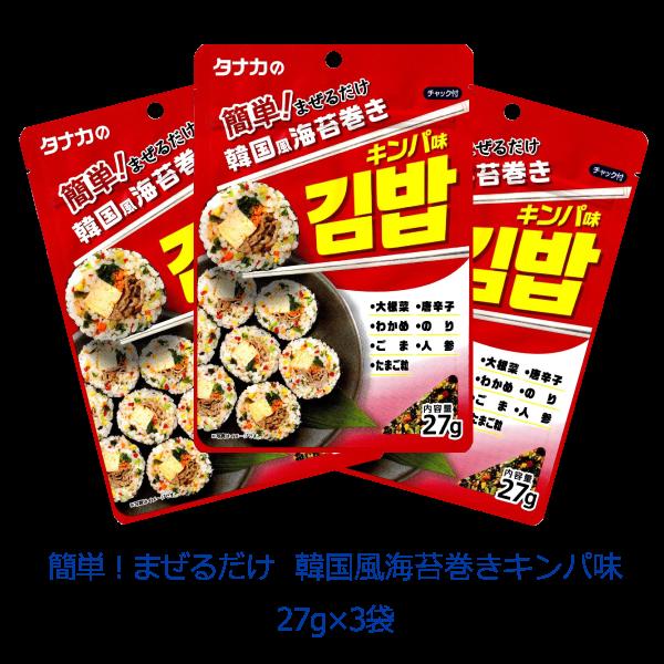 簡単!まぜるだけ 韓国風海苔巻きキンパ味