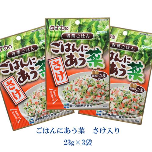 タナカのふりかけ ごはんにあう菜 さけ入り 23g×3袋