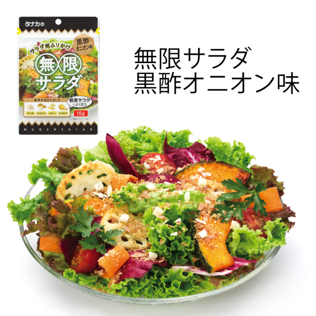 無限サラダ 黒酢オニオン味