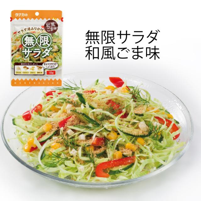 無限サラダ 和風ごま味