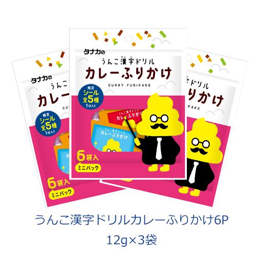 タナカのふりかけ うんこ漢字ドリルカレーふりかけ6P 12g×3袋