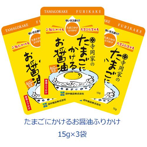 タナカのふりかけ たまごにかけるお醤油ふりかけ 15g×3袋