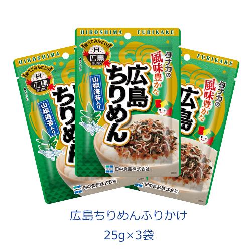 タナカのふりかけ 広島ちりめんふりかけ 25g×3袋
