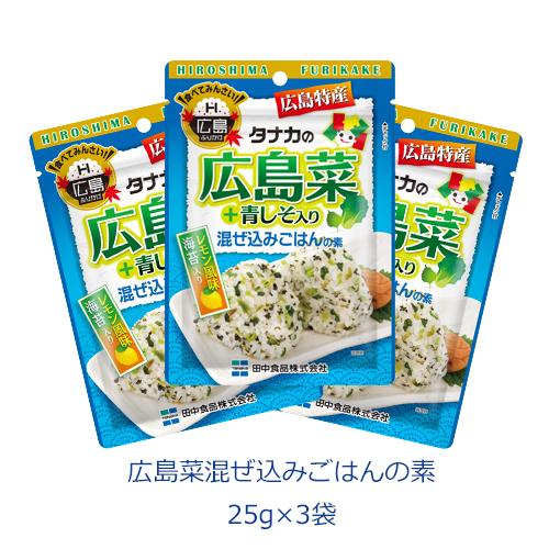 タナカのふりかけ 広島菜混ぜ込みごはんの素 25g×3袋