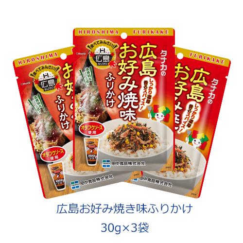 タナカのふりかけ 広島お好み焼き味ふりかけ 30g×3袋
