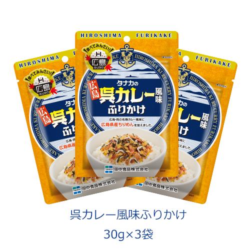 タナカのふりかけ 呉カレー風味ふりかけ 30g×3袋