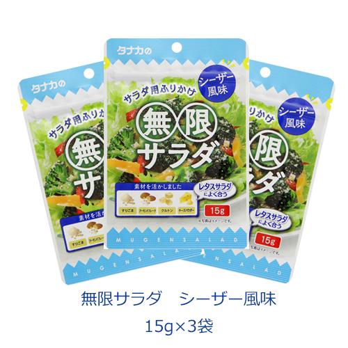 タナカのふりかけ 無限サラダ シーザー風味 15g×3袋