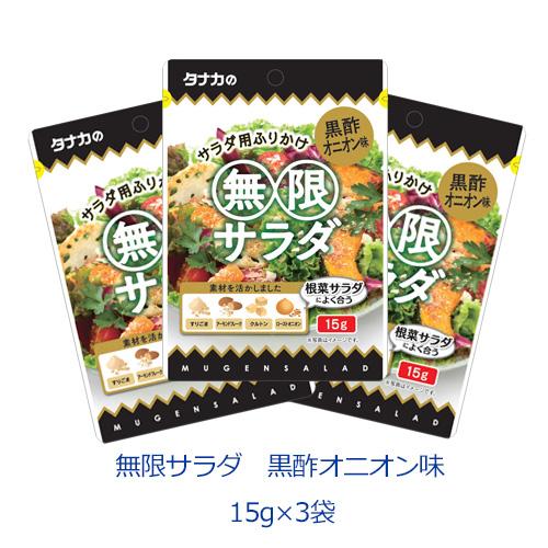 タナカのふりかけ 無限サラダ 黒酢オニオン 15g×3袋