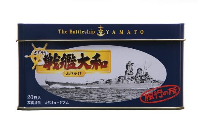 タナカのふりかけ 戦艦大和ふりかけ(旅行の友) 40g