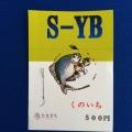 S-YB(くのいちベース)