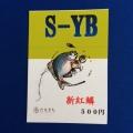 S-YB(新紅鱗ベース)