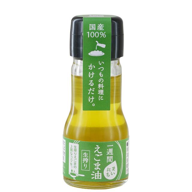 一週間まいにちえごま油(生搾り)30g 国産100%・無添加・無着色・一番搾り