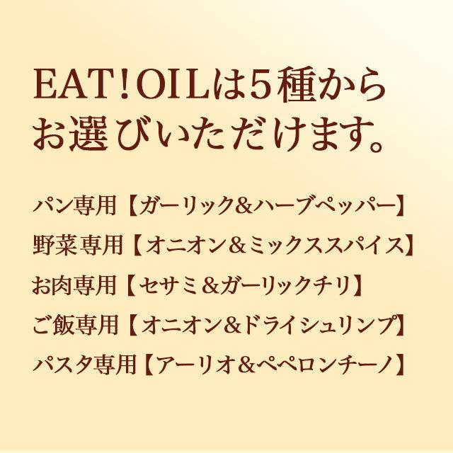 EAT!OIL 説明