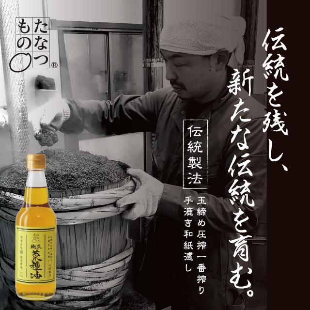たなつもの純正菜種油