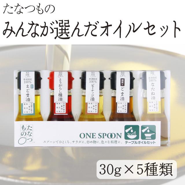 たなつもの みんなが選んだオイルセット 30g×5本