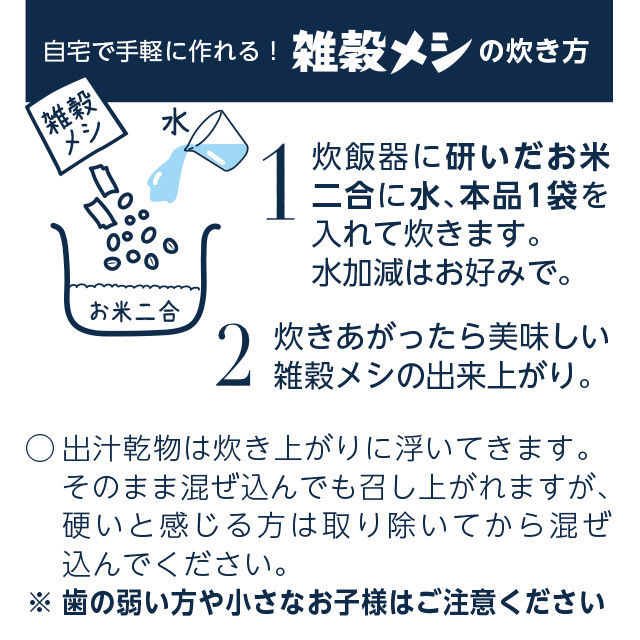 雑穀メシ(あきんど商店街)