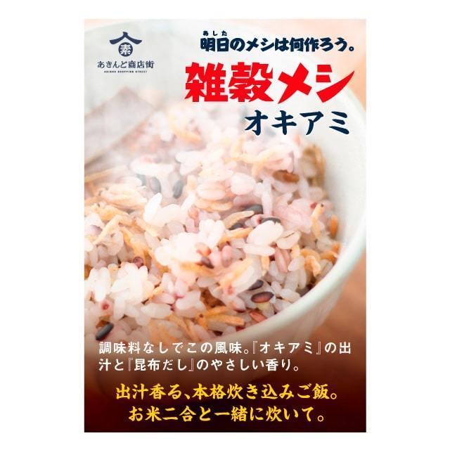 雑穀メシオキアミ