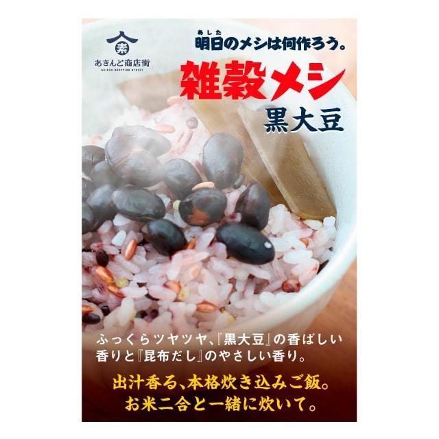 雑穀メシ黒大豆