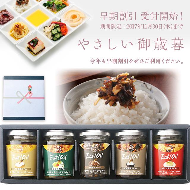 【お歳暮ギフト早期割引】TANATSUMONO DININGイートオイルギフト