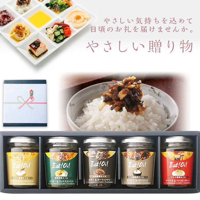 TANATSUMONO DININGイートオイルギフト