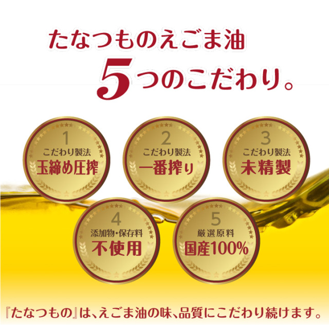 人気のえごま油(オメガ3必須脂肪酸/アルファリノレン酸)おすすめ!