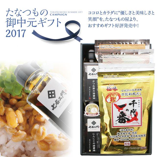 ギフト「油醤油とお出汁のギフト」SP-2