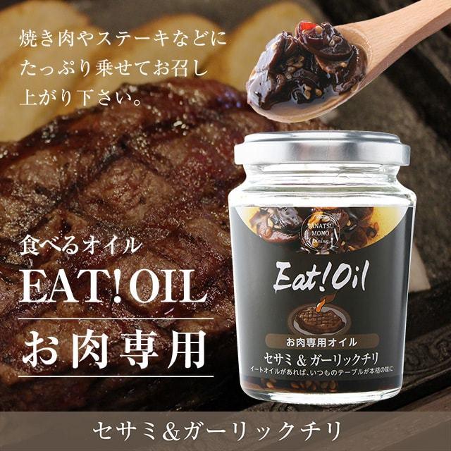 食べるオイル、EATOIL(イートオイル)