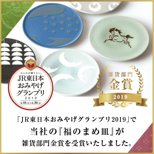 『福のまめ皿』「JR東日本おみやげグランプリ2019」雑貨部門金賞を受賞