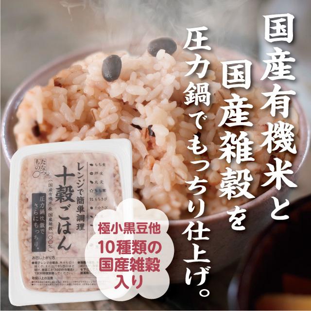 レトルト十穀ご飯(国産雑穀と国産有機米を圧力鍋でもっちり仕上げ。)